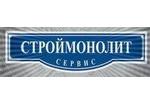 СтройМонолит-сервис
